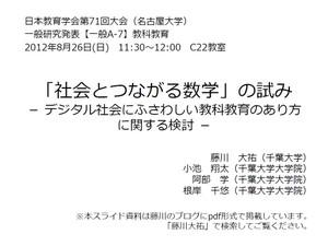 Jera2012_image