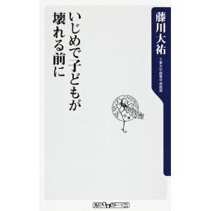 Ijimekowareru