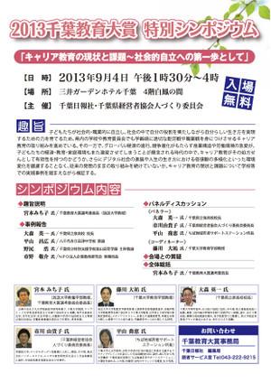 Chibanippoedu2013