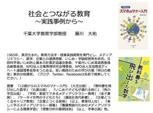 Chiba_academy_2