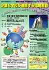 chiyoda2005image