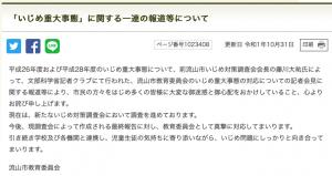 Nagareyama20191031